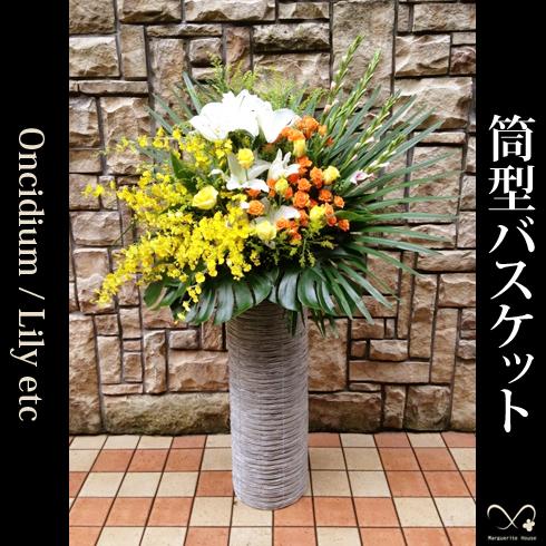 明治座お祝い花アレンジメントランキング1位